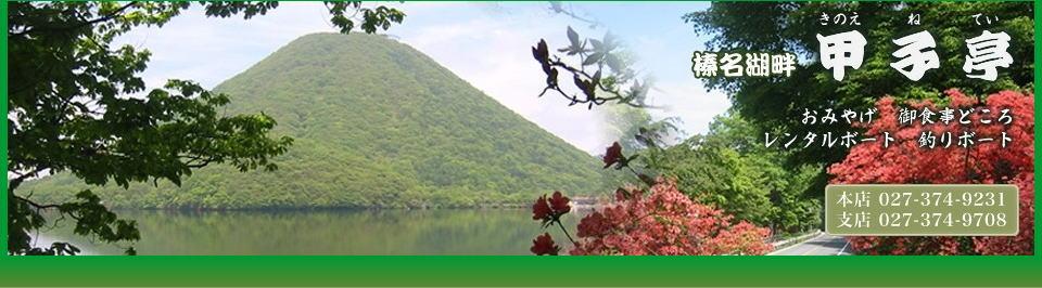 榛名湖畔 甲子亭