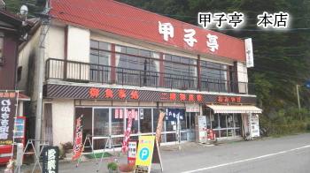 甲子亭 本店