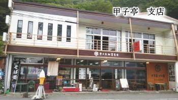 甲子亭 支店