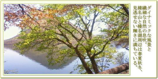 榛名湖、ワカサギ釣り、甲子亭